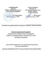 демо версия 2019 русский егэ