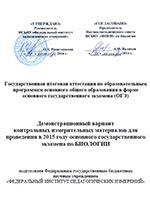 Демоверсия ЕГЭ 0015, биология