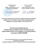Огэ по биологии 2016 типовые экзаменационные варианты - fd197
