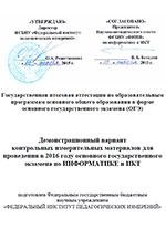 Инструкция По Гиа По Информатике - фото 8
