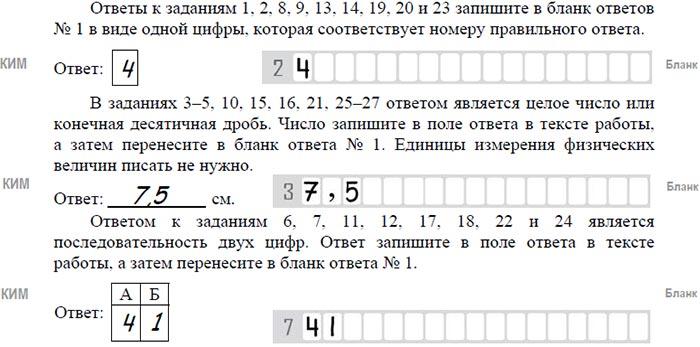 Бланк Ответов 1 Огэ 9 Класс По Русскому Языку 2016 Фипи - фото 11