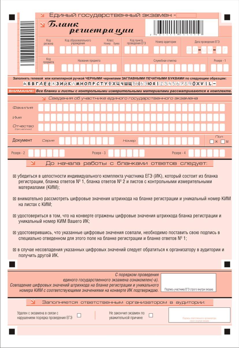Егэ русский язык 9 класс скачать