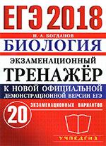 Варианты ЕГЭ 2018 по биологии, Богданов