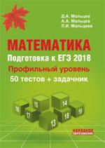 ЕГЭ 2018 по математике, профильный уровень, 50 тестов