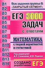 Гдз огэ 3000 задач ященко 2016 | peatix.