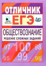 Егэ универсальные материалы для подготовки учащихся обществознание 2010 рутковская