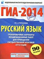 5 вариантов ГИА 2014 по русскому языку, Степанова