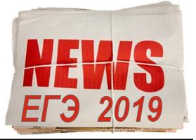 Новое ЕГЭ и ОГЭ 2019 года