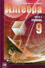 Скачать бесплатно алгебра. 9 класс. Учебник. Мордкович а. Г.