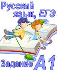 Задание А1 ЕГЭ по русскому языку