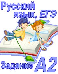 Задание А2 ЕГЭ по русскому языку